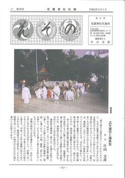 社報189号.jpg