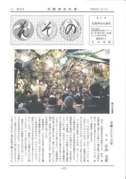 社報191号.jpg